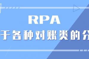 RPA教程丨财务RPA关于各种对账的分享与总结
