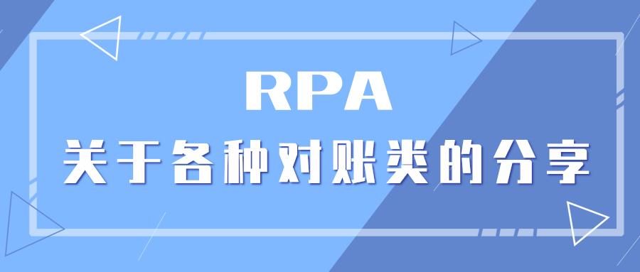 RPA教程丨财务RPA 关于各种对账的分享与总结