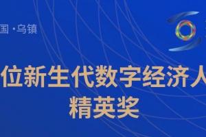 当下中国,什么样的数字经济人才更被需要?