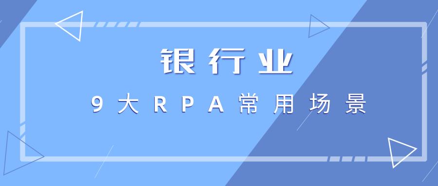 RPA教程丨银行RPA在银行业中的9大应用场景