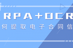 RPA教程丨RPA+OCR如何提取电子合同信息